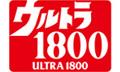 ウルトラ1800