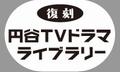 円谷TVドラマライブラリー