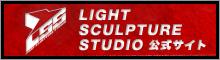 LIGHT SCULPTURE STUDIO 公式サイト