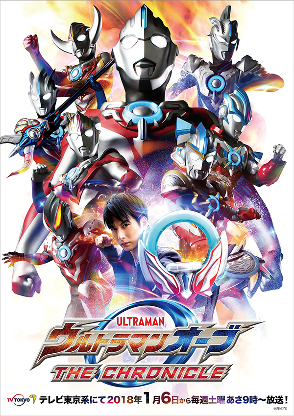 "ULTRAMAN ORB: THE CHRONICLE"" will be starting from 2018"